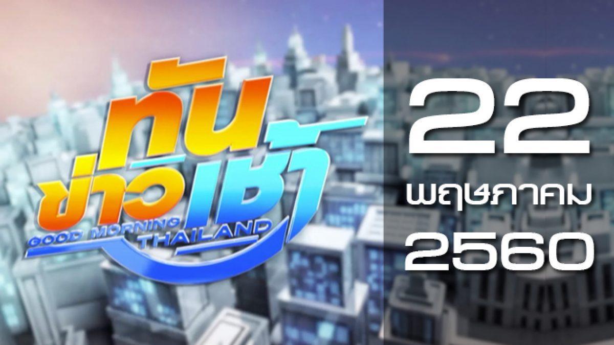 ทันข่าวเช้า Good Morning Thailand 22-05-60