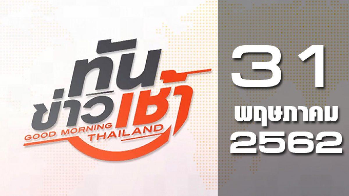 ทันข่าวเช้า Good Morning Thailand 31-05-62