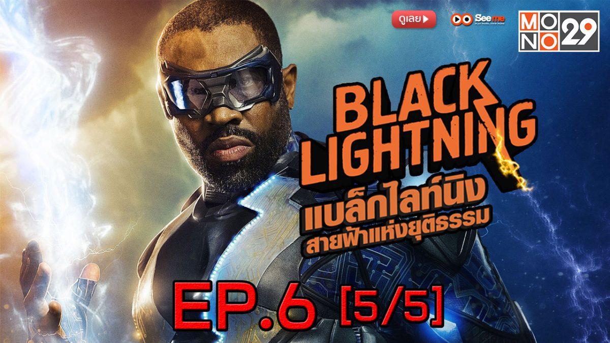 Black Lightning สายฟ้าแห่งยุติธรรม ปี 1 EP.6 [5/5]