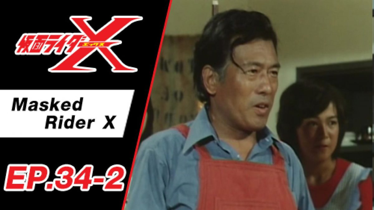Masked Rider X ตอนที่ 34-2