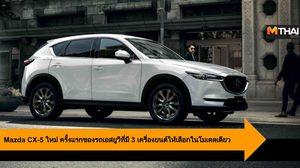 Mazda CX-5 ใหม่ ครั้งแรกของรถเอสยูวีที่มี 3 เครื่องยนต์ให้เลือกในโมเดลเดียว