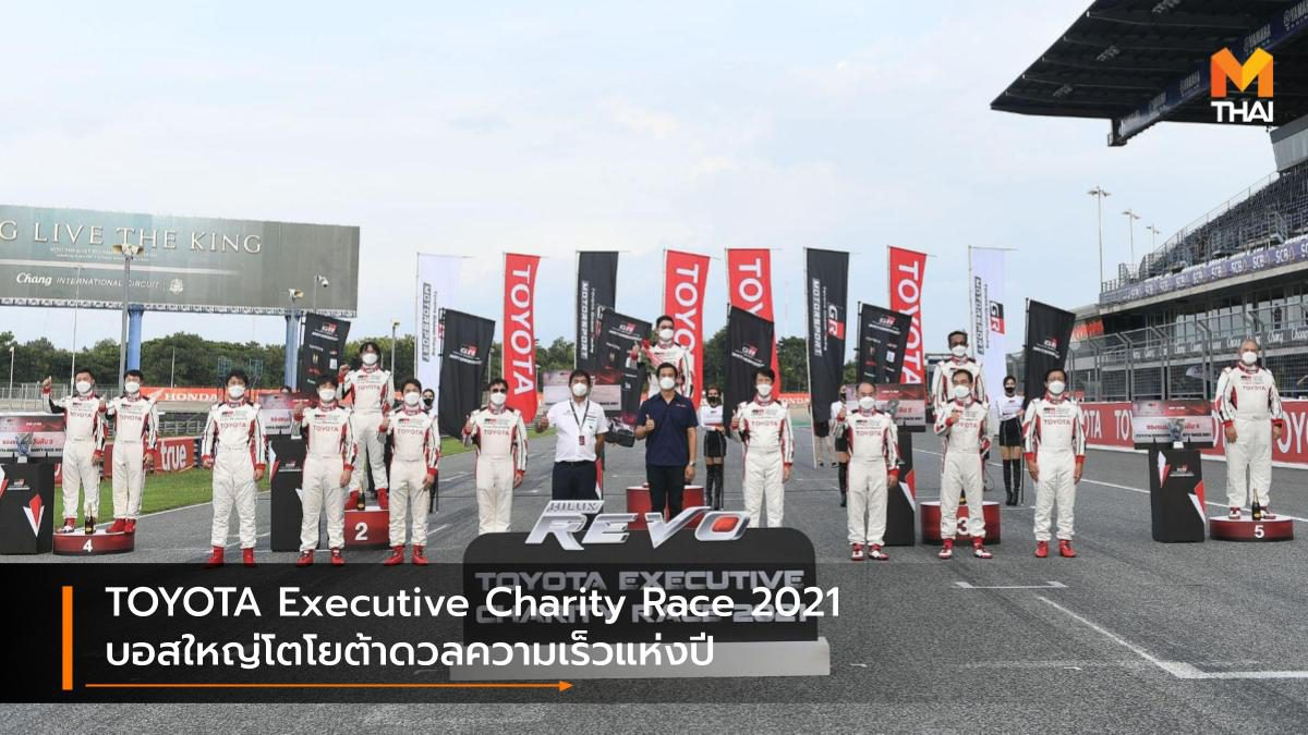 TOYOTA Executive Charity Race 2021 บอสใหญ่โตโยต้าดวลความเร็วแห่งปี