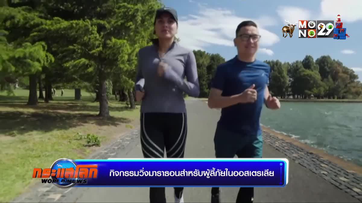 กิจกรรมวิ่งมาราธอนสำหรับผู้ลี้ภัยในออสเตรเลีย