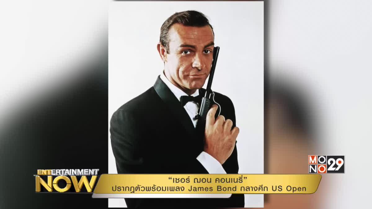 """""""เซอร์ ฌอน คอนเนรี่"""" ปรากฎตัวพร้อมเพลง James Bond กลางศึก US Open"""