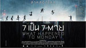 ประกาศผล : ดูหนังใหม่ รอบพิเศษ What Happened to Monday?