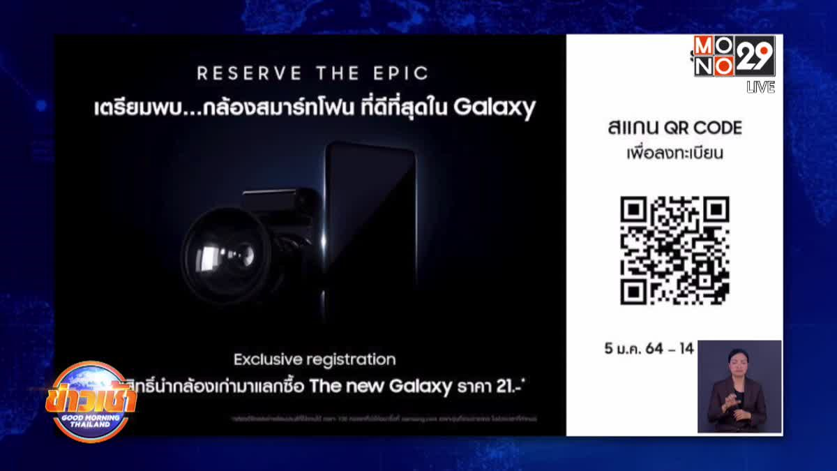 กล้องสมาร์ทโฟนที่ดีที่สุดใน Galaxy Unpacked