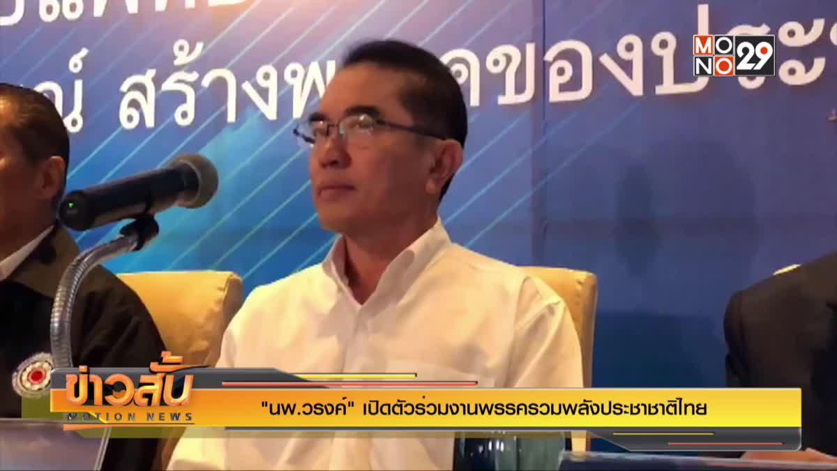 """""""นพ.วรงค์"""" เปิดตัวร่วมงานพรรครวมพลังประชาชาติไทย"""