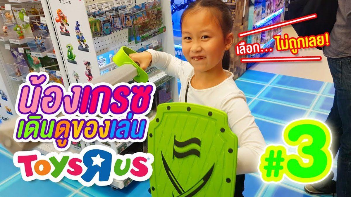 น้องเกรซเดินดูของเล่น Toy R US ญี่ปุ่น ตอนที่ 3