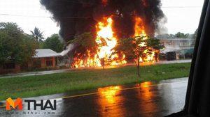 รถบรรทุกน้ำมันชนเสาไฟฟ้าพลิกคว่ำ ไฟลุกเข้าบ้านประชาชน !