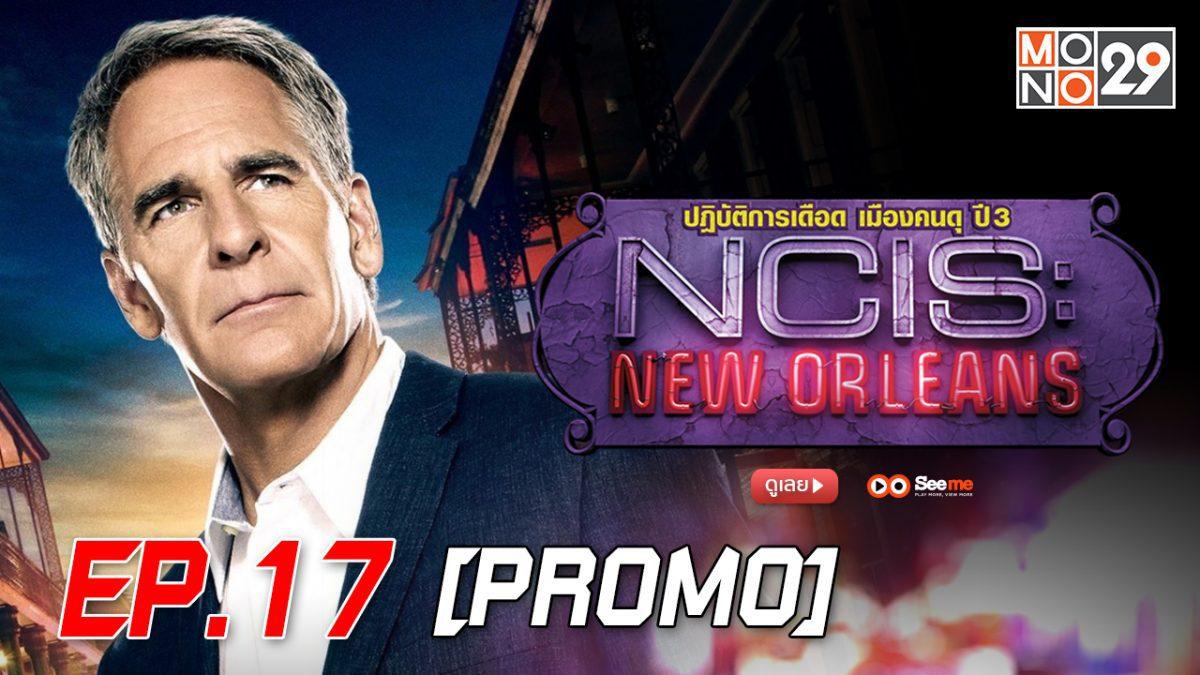 NCIS New Orleans ปฏิบัติการเดือด เมืองคนดุ ปี 3 EP.17 [PROMO]
