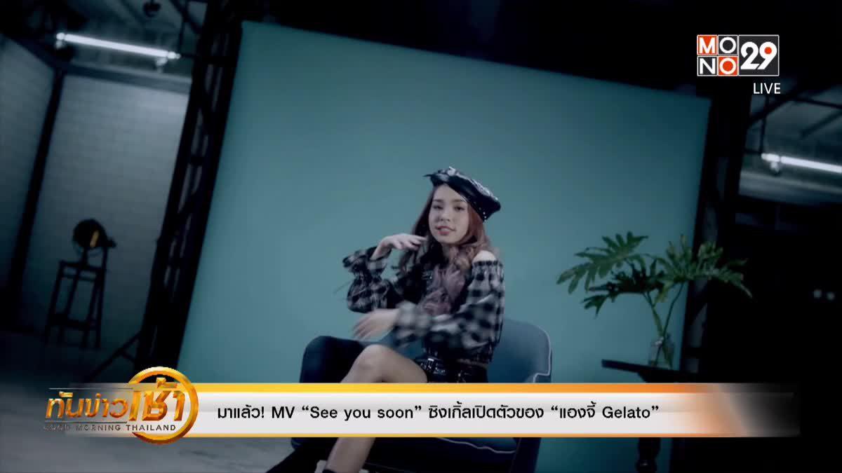 """มาแล้ว! MV """"See you soon"""" ซิงเกิ้ลเปิดตัวของ """"แองจี้ Gelato"""""""