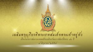 รัฐบาลชวนคนไทย สวมเสื้อเหลือง ร่วมเฉลิมพระเกียรติในหลวง 9 มิ.ย.