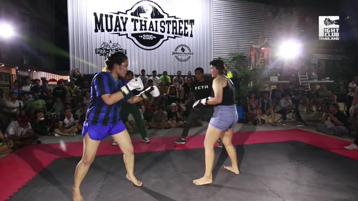 Fight Club Thailand สงกรานต์สาดหมัด อามีน x แบม คู่ที่ 246