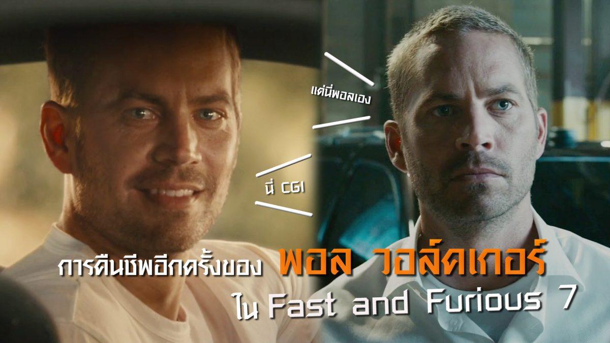 การคืนชีพอีกครั้งของ พอล วอล์คเกอร์ ใน Fast and Furious 7