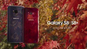 สีใหม่!! Samsung Galaxy S8 สีแดง Burgundy เตรียมวางขายสัปดาห์หน้า
