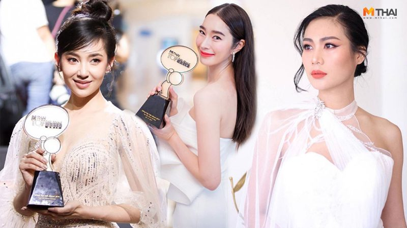10 ลุค ผิวโกลว์สู้แสง แต่งหน้าออกงาน เดินพรมแดง MThai Top Talk About 2019