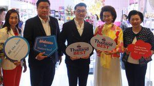 ร้าน THAILAND BEST แห่งแรก  ที่ศูนย์การค้า เมญ่า เชียงใหม่