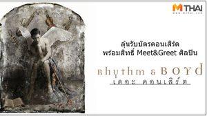 """ร่วมสนุกชิงบัตรคอนเสิร์ต """"BOYdKO50th #1 RHYTHM & BOYd CONCERT"""""""