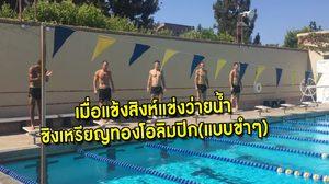 ซ้อมพุ่ง! เทอร์รี่ คว้าเหรียญทองว่ายน้ำโอลิมปิกแบบเล่นๆ ของเหล่าแข้งสิงห์ (มีคลิป)