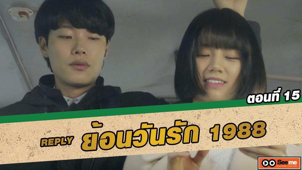 ย้อนวันรัก 1988 (Reply 1988) ตอนที่ 15 จับดีๆสิต็อกซอน [THAI SUB]