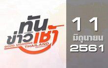 ทันข่าวเช้า Good Morning Thailand 11-06-61