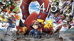 รีวิว Pokémon the Movie XY&Z 2016 : ฟันเฟืองแห่งความสัมพันธ์