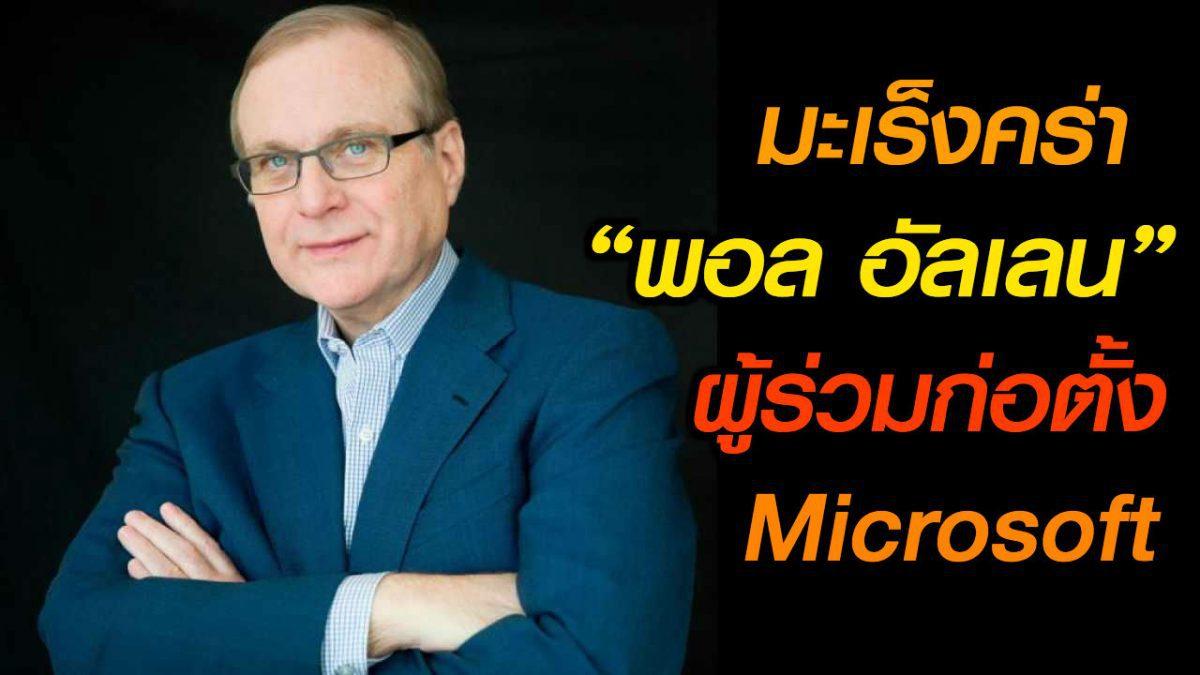 """#เรื่องเล่ารอบโลก มะเร็งคร่า """"พอล อัลเลน"""" ผู้ร่วมก่อตั้ง Microsoft"""