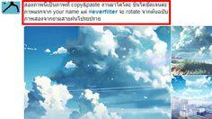 ชาวเน็ตโวย!! Everfilter แอพแต่งภาพ ใช้ผลงานของ อ.มาโคโตะ ชินไค
