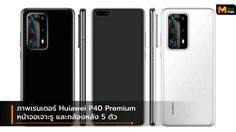 มีอีกรุ่น!! หลุดภาพเรนเดอร์ Huawei P40 Pro Premieum Edition