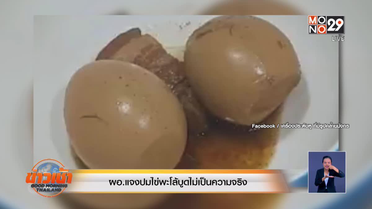 ผอ.แจงปมไข่พะโล้บูดไม่เป็นความจริง