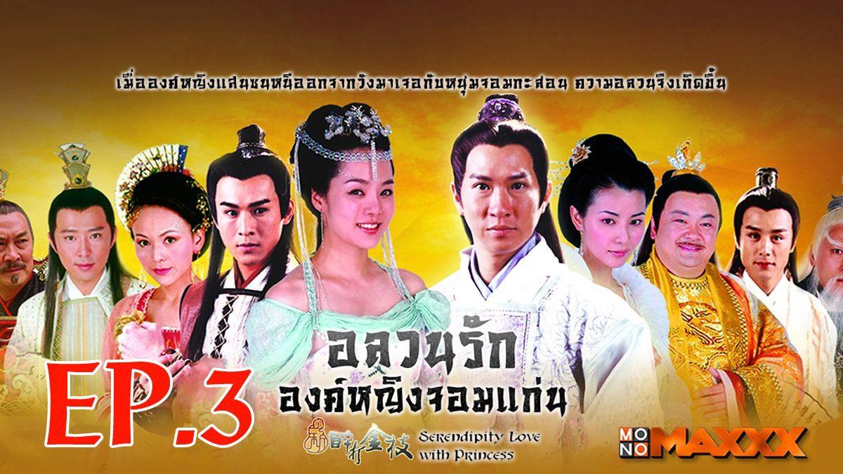 อลวนรักองค์หญิงจอมแก่น ตอนที่ 3 : Serendipity - Love with Princess Ep.3