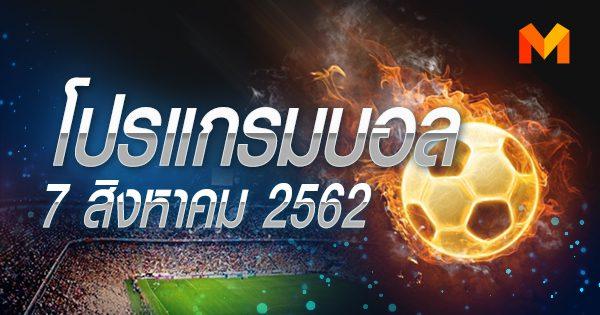 โปรแกรมบอล วันพุธที่ 7 สิงหาคม 2562