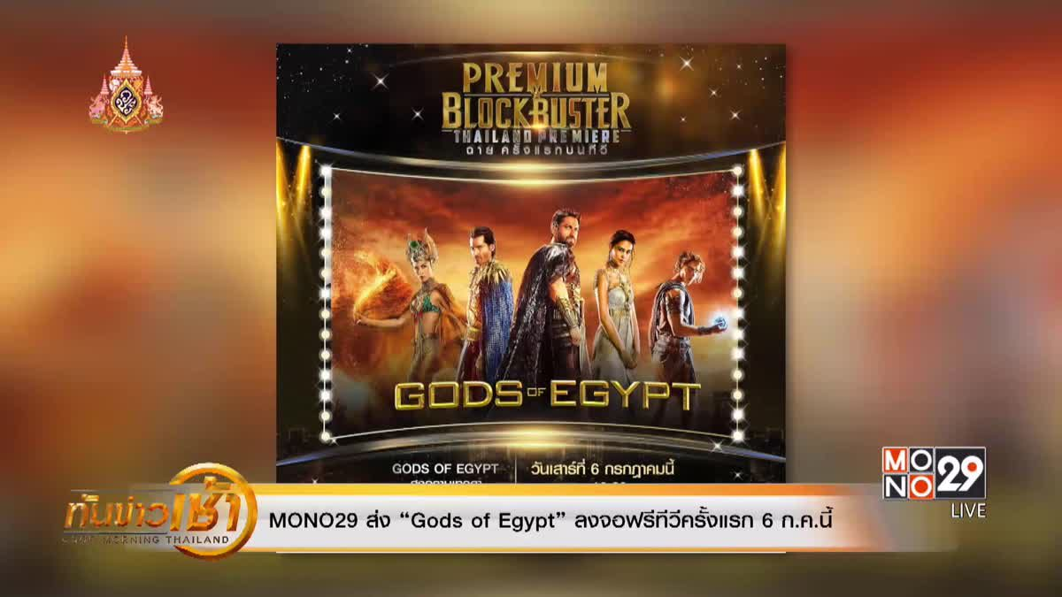 """MONO29 ส่ง """"Gods of Egypt"""" ลงจอฟรีทีวีครั้งแรก 6 ก.ค.นี้"""
