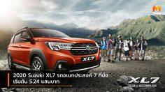 2020 Suzuki XL7 รถอเนกประสงค์ 7 ที่นั่งใหม่ล่าสุด เริ่มต้น 5.24 แสนบาท