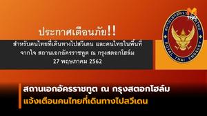 ประกาศจากสถานเอกอัครราชทูต แจ้งเตือนคนไทยที่เดินทางไปสวีเดน