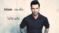 20 ชื่อ 'ฝรั่ง'ที่คนไทยมักออกเสียงผิด