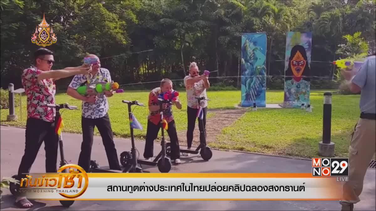 สถานทูตต่างประเทศในไทยปล่อยคลิปฉลองสงกรานต์