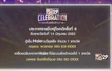 """ประกาศผลผู้โชคดีกิจกรรม """"Mono29 Celebration"""" ครั้งที่ 6"""