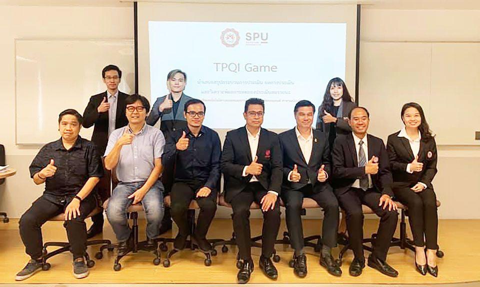 """TPQI & SPU ประชุมรับรองผลการจัดมาตรฐานอาชีพ """"นักพัฒนาโปรแกรมเกม นักออกแบบเกม และนักออกแบบศิลปะเกม"""""""