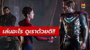 เจก จิลเลนฮาล ทำ ทอม ฮอลแลนด์ รู้สึกกลัว ในคลิปเดินสายโปรโมตหนัง Spider-Man ภาคต่อ