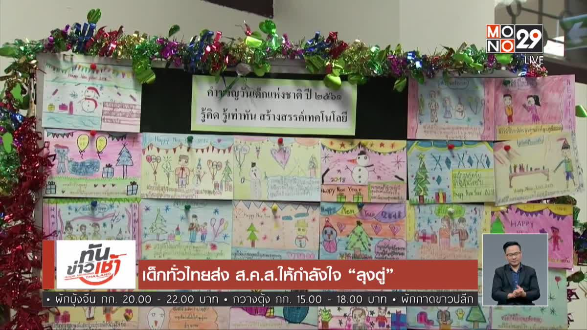 """เด็กทั่วไทยส่ง ส.ค.ส.ให้กำลังใจ """"ลุงตู่"""""""