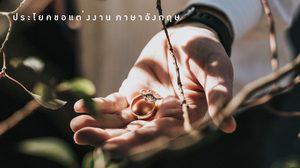รวม 10 ประโยคขอแต่งงาน ภาษาอังกฤษ - พร้อมคำแปลไทย