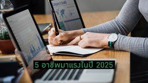 5 อาชีพมาแรงในปี 2025 กับทักษะที่ต้องมี