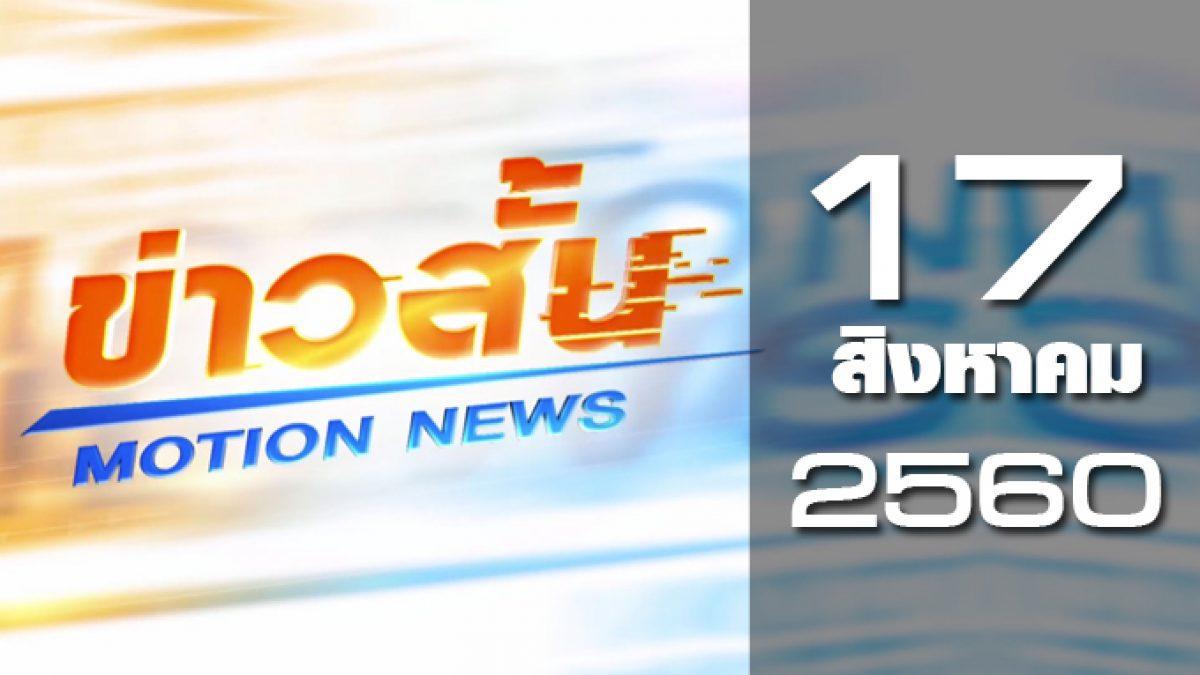 ข่าวสั้น Motion News Break 1 17-08-60
