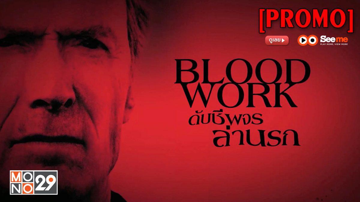 Blood Work ดับชีพจรล่านรก [PROMO]