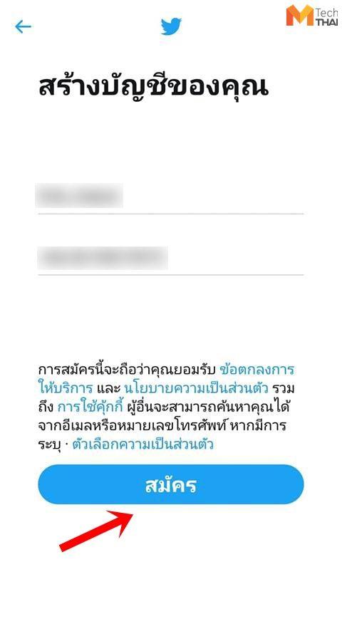 วิธีการสมัคร Twitter