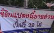 ชาวสวนยางพาราประกาศขายสวนใช้หนี้