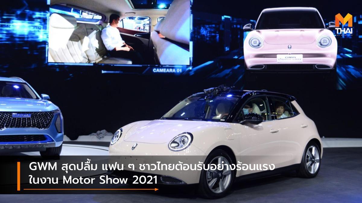 GWM สุดปลื้ม แฟน ๆ ชาวไทยต้อนรับอย่างร้อนแรงในงาน Motor Show 2021