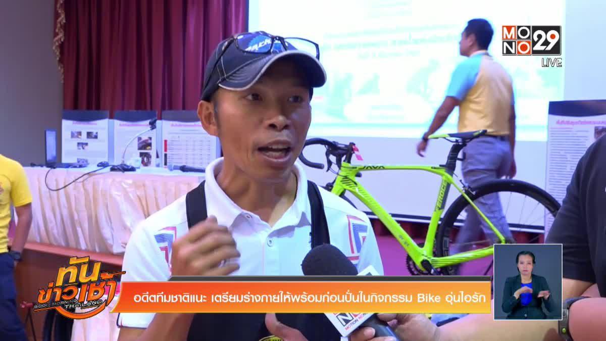 อดีตนักปั่นทีมชาติแนะ เตรียมร่างกายให้พร้อมก่อนปั่นในกิจกรรม Bike อุ่นไอรัก