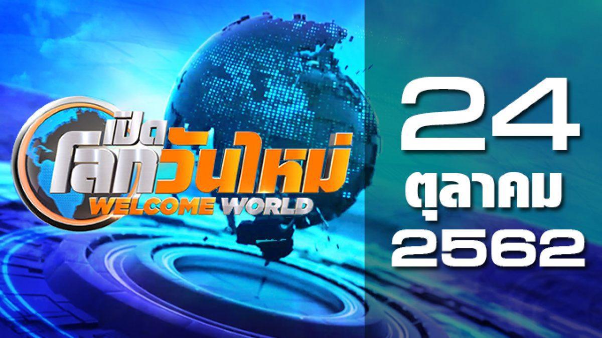 เปิดโลกวันใหม่ Welcome World 24-10-62